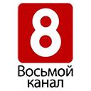 Восьмой Канал